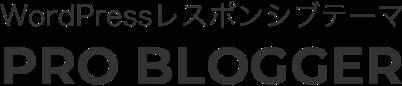 ブログ向け国産WordPressレスポンシブテーマ「ProBlogger(プロブロガー)」